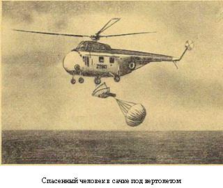 Спасенный человек в сачке под вертолетом